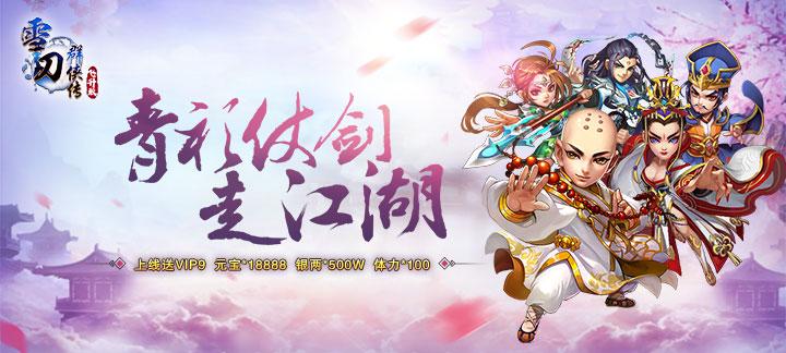 【新游预告】【雪刀群侠传】上线送VIP9,元宝*18888,银两*500W