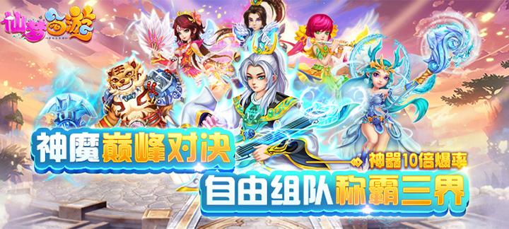 【新游预告】【仙梦西游星耀版】上线送VIP16,88888水玉,8888888银币