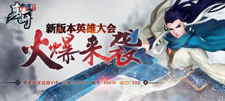 【新游预告】【真江湖至尊版】上线送超V,元宝*50000,铜币*300W