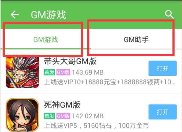 《血战皇城GM版》GM权限获取教程