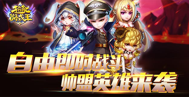 魔幻3D战略手游《超能游戏王》今日火爆上线!