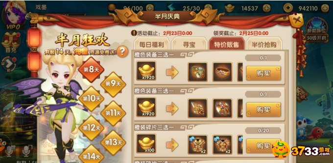 平民玩家必备《轩辕传说》元宝高性价比使用技巧分享