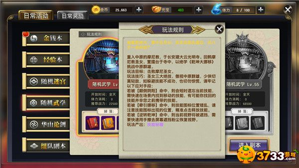 新版本新玩法《一剑缥缈》野外boss系统全面上线