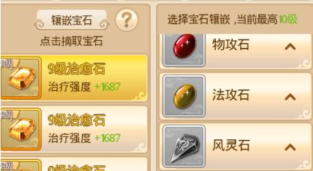 千古宠界宝石有什么用_千古宠界宝石系统介绍