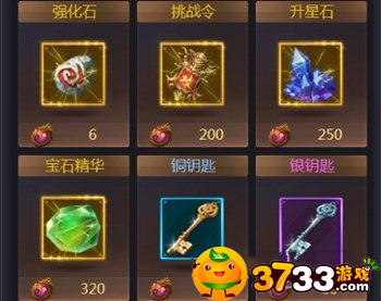 《武神传说》PVP玩法——竞技场上线
