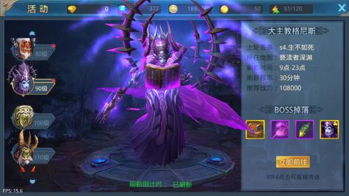 《神话永恒》新手入门之boss玩法介绍