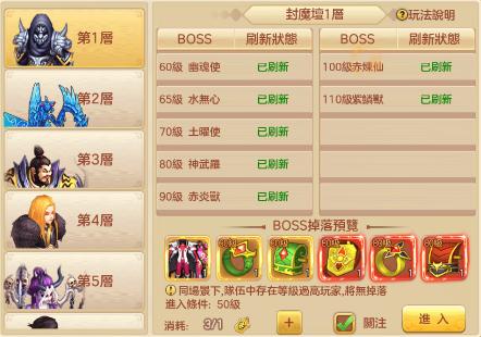 《斗罗之青莲剑歌》新手攻略之封魔坛玩法介绍