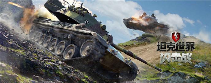 坦克类手游大全