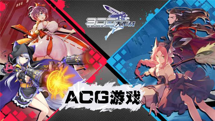 ACG游戏大全