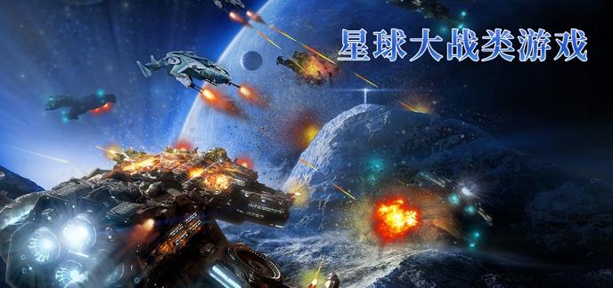 星球大战类游戏大全
