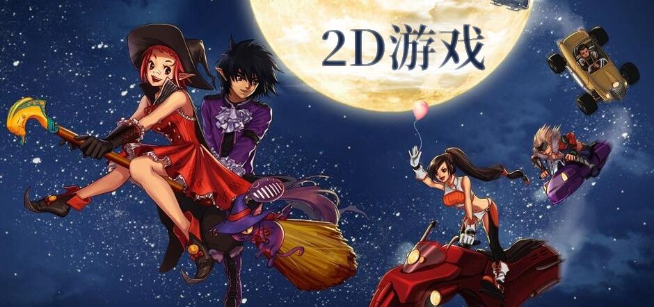 2D游戏合集封面