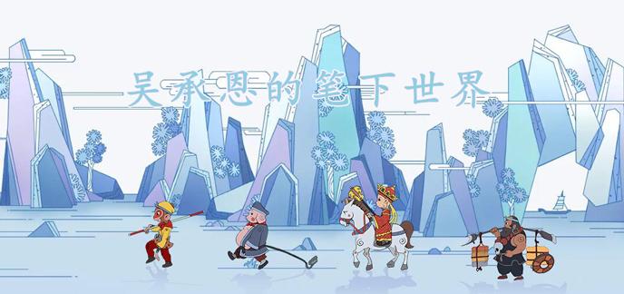 吴承恩的笔下世界