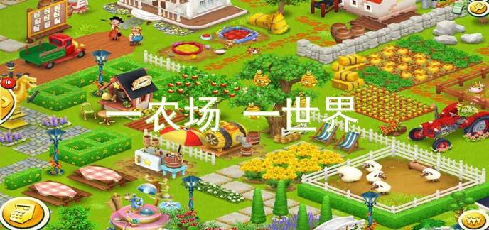 一农场,异世界